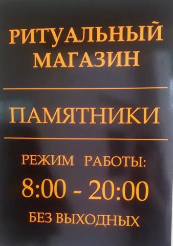 ООО «ПамБел Минск»