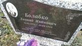 Захоронение ID 188577