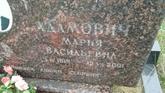 Захоронение ID 188405