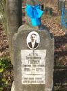 Захоронение ID 190766