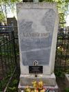 Захоронение ID 191260