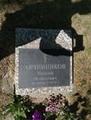 Захоронение ID 192552
