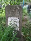 Захоронение ID 195492