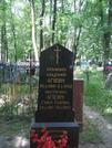Захоронение ID 195522