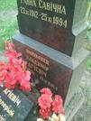 Захоронение ID 195523