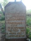 Захоронение ID 195893
