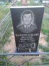 Захоронение ID 195909