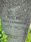Захоронение ID 203434