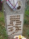 Захоронение ID 205527