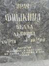 Захоронение ID 205594