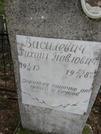 Захоронение ID 206276