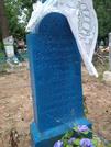 Захоронение ID 205532