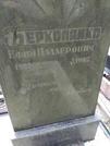 Захоронение ID 208460