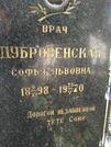 Захоронение ID 217631