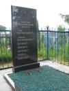 Братская  могила г. Присынок 6314