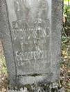 Захоронение ID 229966