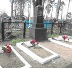 Братская  могила г. Червень 807