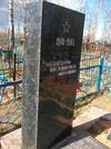 Братская  могила д. Чернова 821