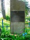 Братская  могила д. Большая Ганута 838