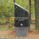 Братская  могила д. Майзорово 846