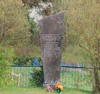 Братская могила аг. Корень 961