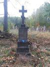 Захоронение ID 259541
