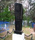 Братская могила д. Карловка 1962