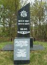 Братская могила д. Громкий 1970
