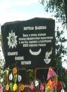 Братская могила г.п. Брагин 7392