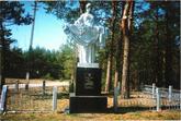 Братская могила г. Берёзовка 2552