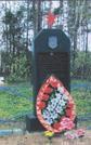 Братская могила  д. Вьюнище 3058