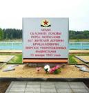 Братская могила  д. Брицаловичи 3367