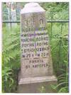 Братская могила  д. Гайбуты 397