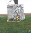 Братская могила  д. Новые Столпище 5662