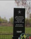 Братская могила  г. Костюковичи 6403