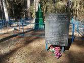 Братская могила д. Капустино 4103