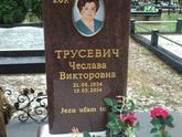 Захоронение ID 1253575