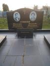 Захоронение ID 1253742