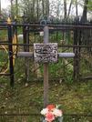 Захоронение ID 1253874