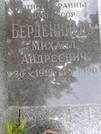 Захоронение ID 1254629