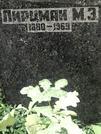 Захоронение ID 1256535