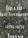 Захоронение ID 1256540