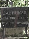 Захоронение ID 1256580
