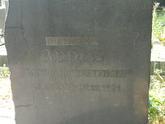 Захоронение ID 1261008