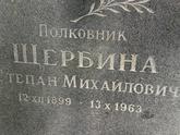 Захоронение ID 1261123