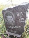 Захоронение ID 1301868